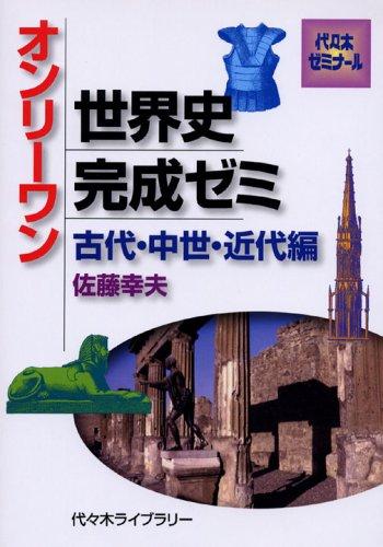 【参考書活用】オンリーワン世界史完成ゼミ―代々木ゼミナール (古代・中世・近代編)