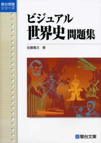 【参考書活用】ビジュアル世界史問題集 (駿台受験シリーズ)