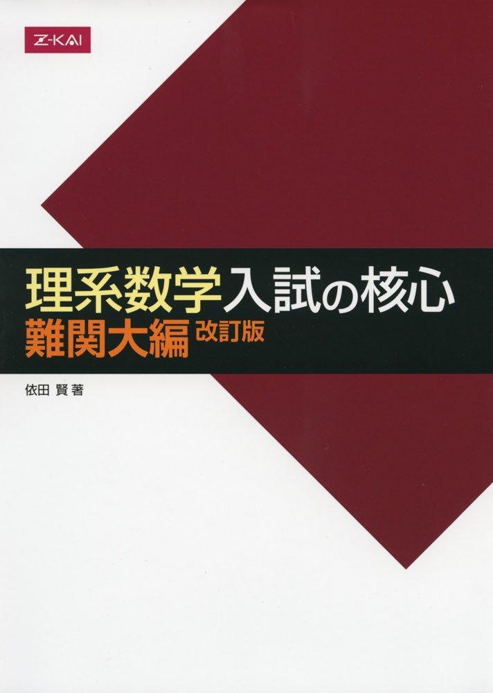 【参考書活用】理系数学 入試の核心 難関大編 改訂版