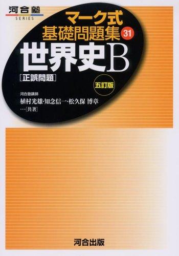 【参考書活用】世界史〔正誤問題〕 (マーク式基礎問題集31)
