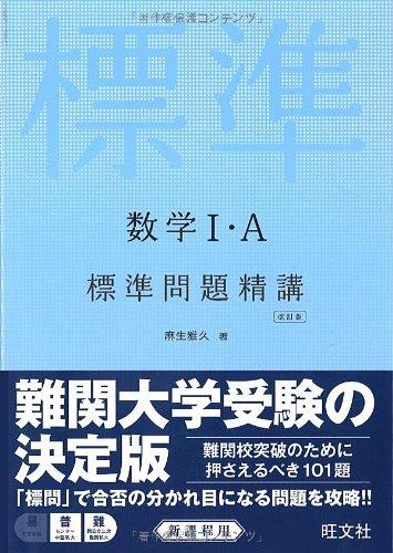 【参考書活用】数学I・A 標準問題精講 改訂版
