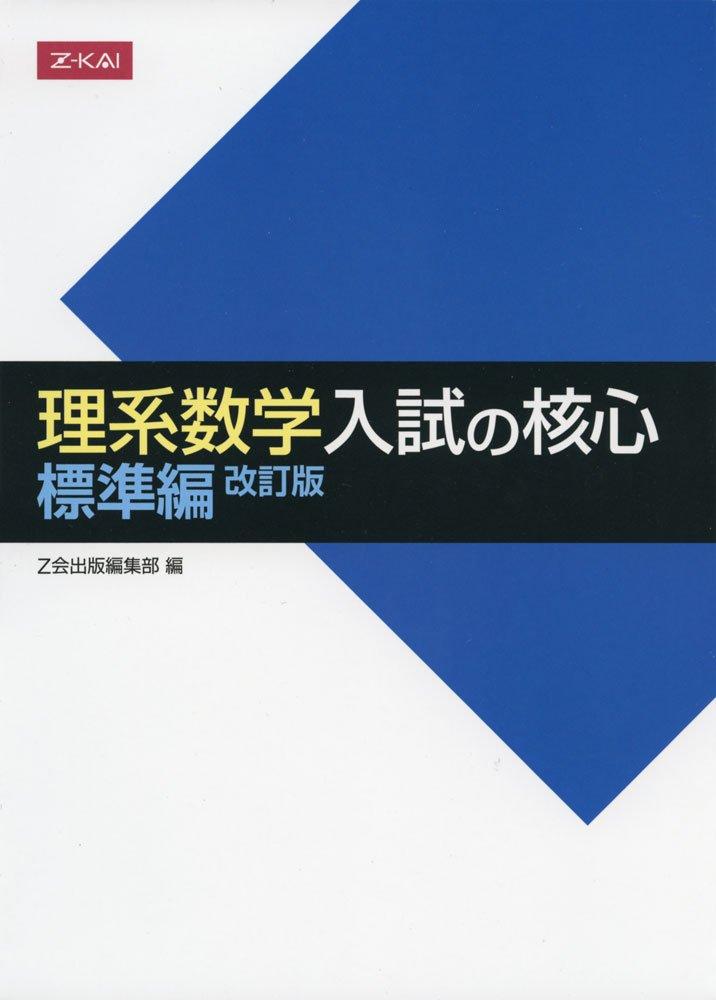 【参考書活用】理系数学 入試の核心 標準編 改訂版