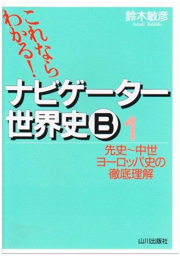 【参考書活用】ナビゲーター世界史B (1) – (4)