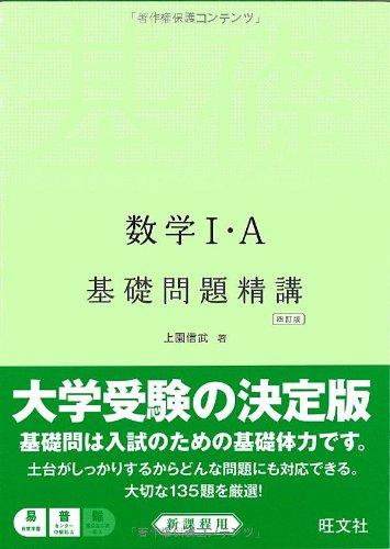 【参考書活用】数学I・A 基礎問題精講