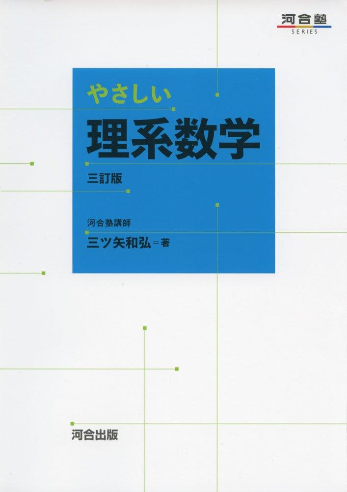 【参考書活用】やさしい理系数学(理系)