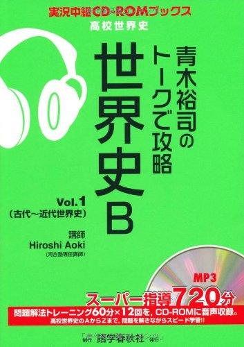 【参考書活用】青木裕司のトークで攻略 世界史B〈Vol.1〉 (実況中継CD‐ROMブックス)