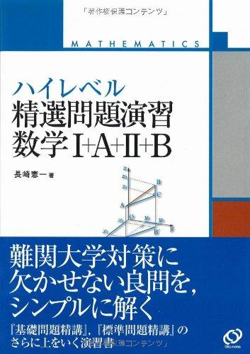 【参考書活用】ハイレベル精選問題演習数学1+A+2+B