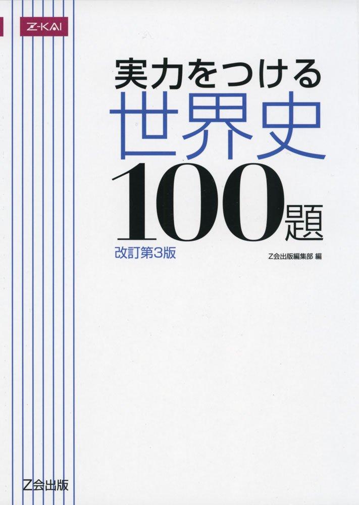 【参考書活用】実力をつける 世界史 100題 [改訂第3版]