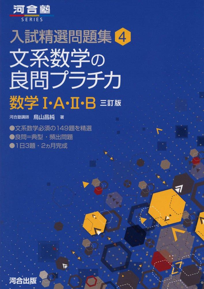 【参考書活用】文系数学の良問プラチカ(文系)