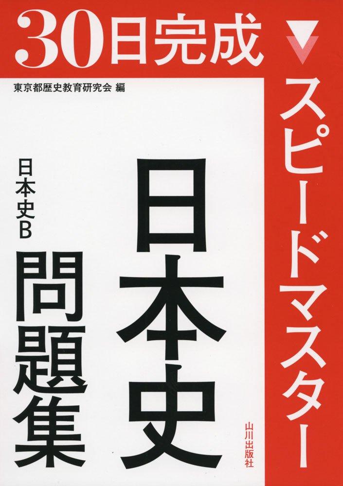 【参考書活用】スピードマスター日本史問題集―日本史B