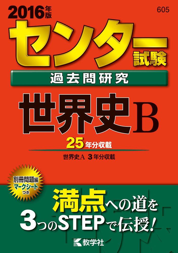【参考書活用】センター試験過去問研究 世界史B (2016年版センター赤本シリーズ)