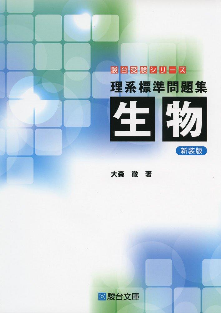 【参考書活用】生物―理系標準問題集 (駿台受験シリーズ)
