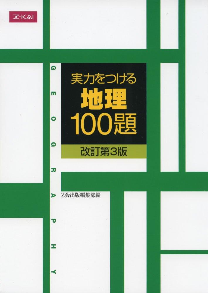 【参考書活用】実力をつける地理100題 改定第3版