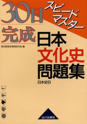 【参考書活用】30日完成スピードマスター日本文化史問題集―日本史B