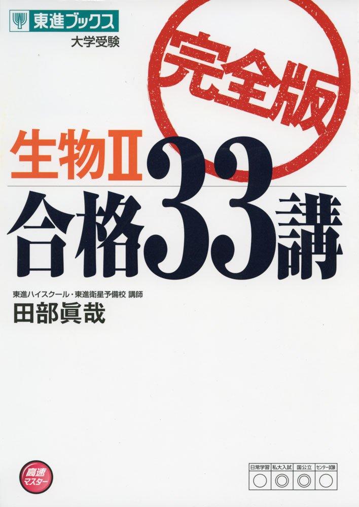 【参考書活用】生物2合格33講 完全版 (東進ブックス)