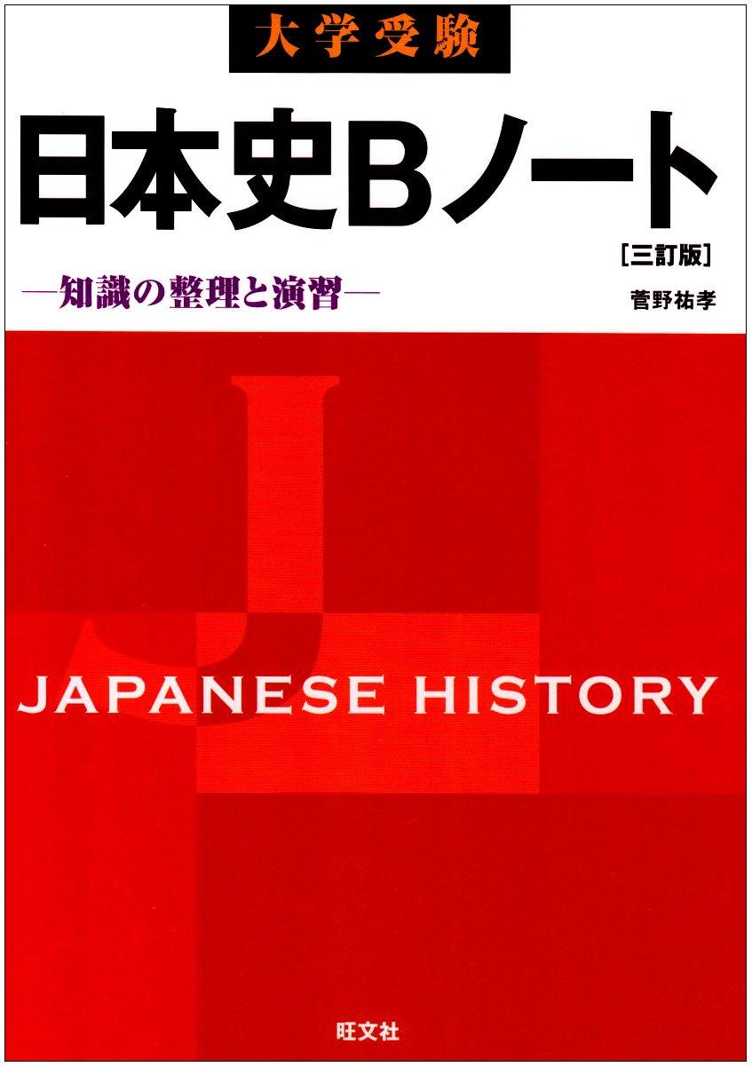 【参考書活用】大学受験日本史Bノート―知識の整理と演習