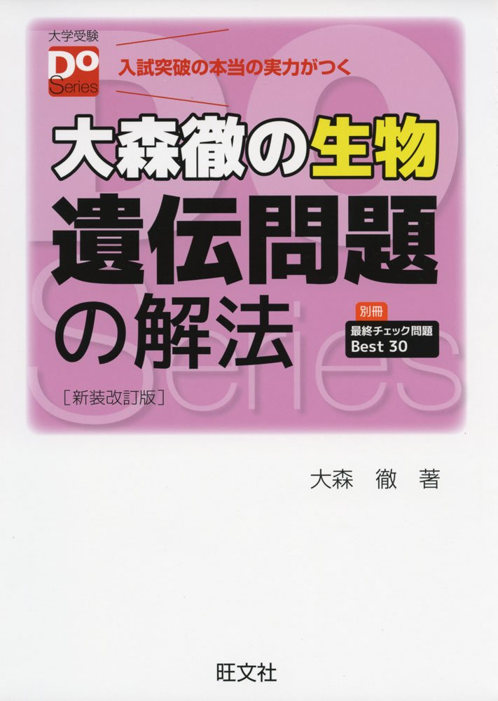 【参考書活用】大森徹の生物 遺伝問題の解法 新装改訂版 (大学受験Doシリーズ)