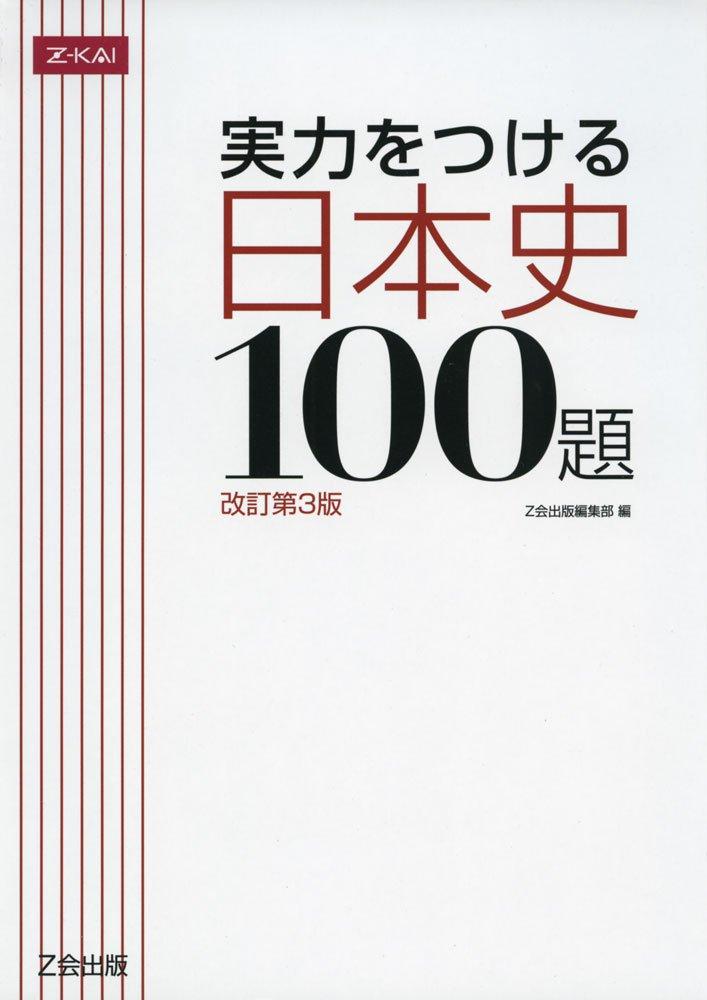 【参考書活用】実力をつける 日本史 100題 [改訂第3版]