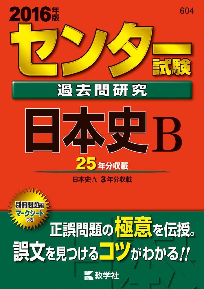【参考書活用】センター試験過去問研究 日本史B (2016年版センター赤本シリーズ)
