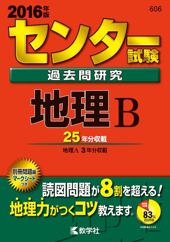 【参考書活用】センター試験過去問研究 地理B (2016年版センター赤本シリーズ)