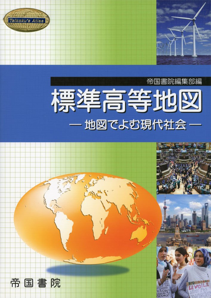 【参考書活用】標準高等地図―地図でよむ現代社会 (Teikoku's Atlas)