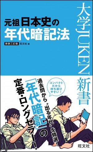 【参考書活用】元祖 日本史の年代暗記法 新装三訂版 (大学JUKEN新書)