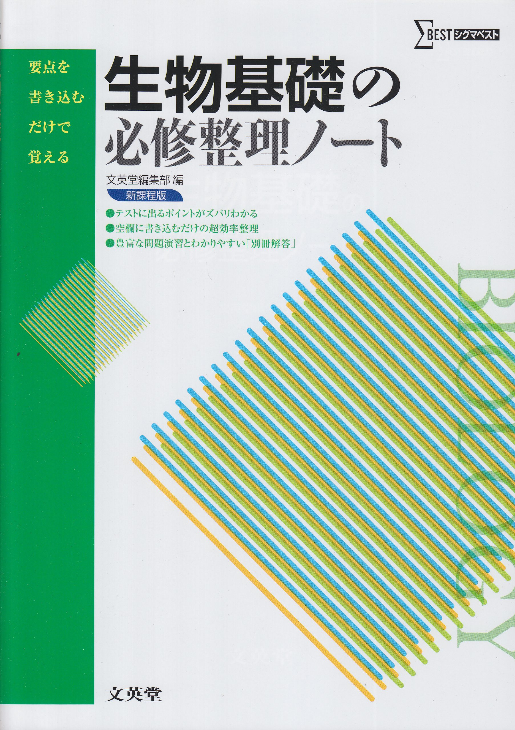 【参考書活用】生物基礎の必修整理ノート 新課程版 (要点を書き込むだけで覚える)