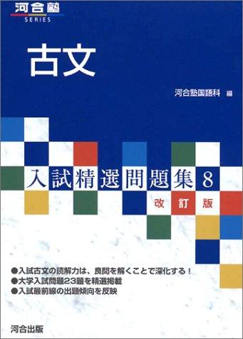 【参考書活用】古文 (河合塾SERIES―入試精選問題集)