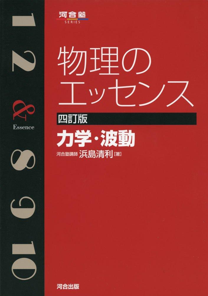 【参考書活用】物理のエッセンス 力学・波動 (河合塾シリーズ)
