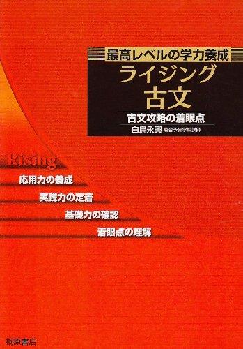【参考書活用】ライジング古文―最高レベルの学力養成