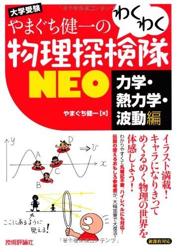 【参考書活用】やまぐち健一の わくわく物理探検隊NEO 「力学・熱力学・波動編」