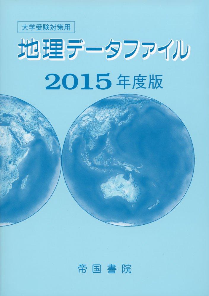 【参考書活用】地理データファイル〈2015年度版〉―大学受験対策用