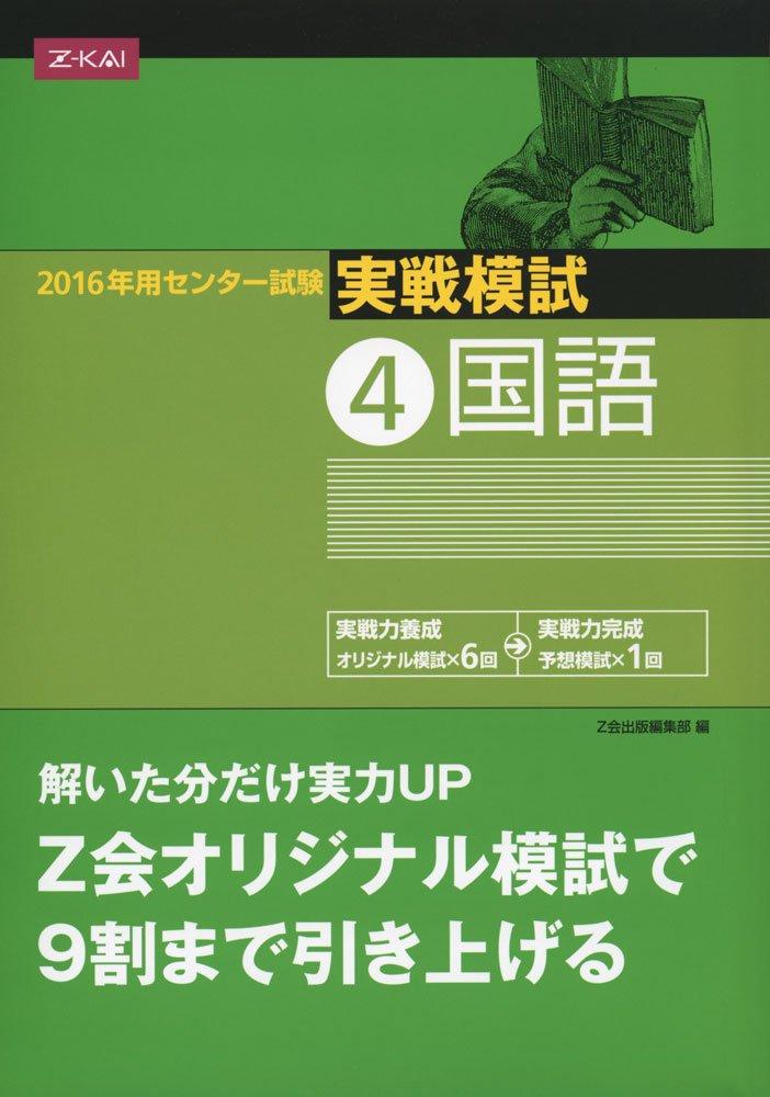 【参考書活用】2016年用 センター試験 実戦模試 (4)国語