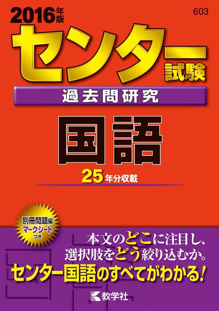 【参考書活用】センター試験過去問研究 国語 (2016年版センター赤本シリーズ)