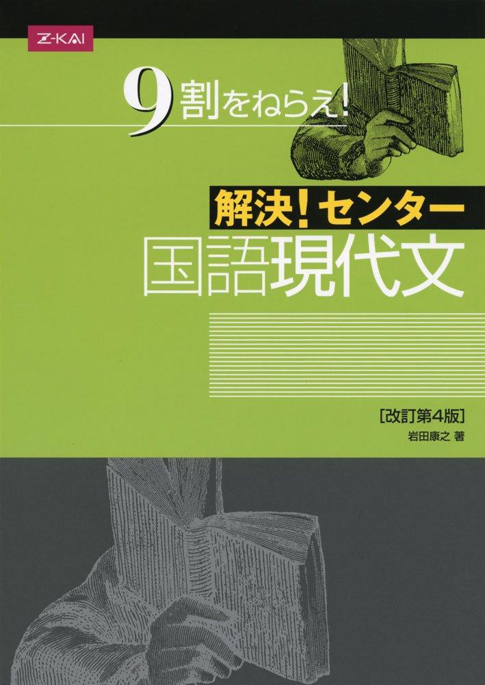 【参考書活用】解決! センター 国語 現代文 [改訂第4版]
