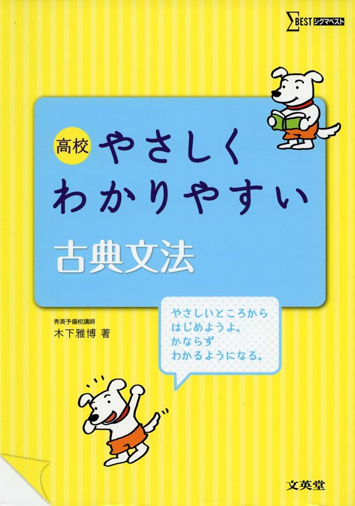 【参考書活用】高校やさしくわかりやすい古典文法 (シグマベスト)