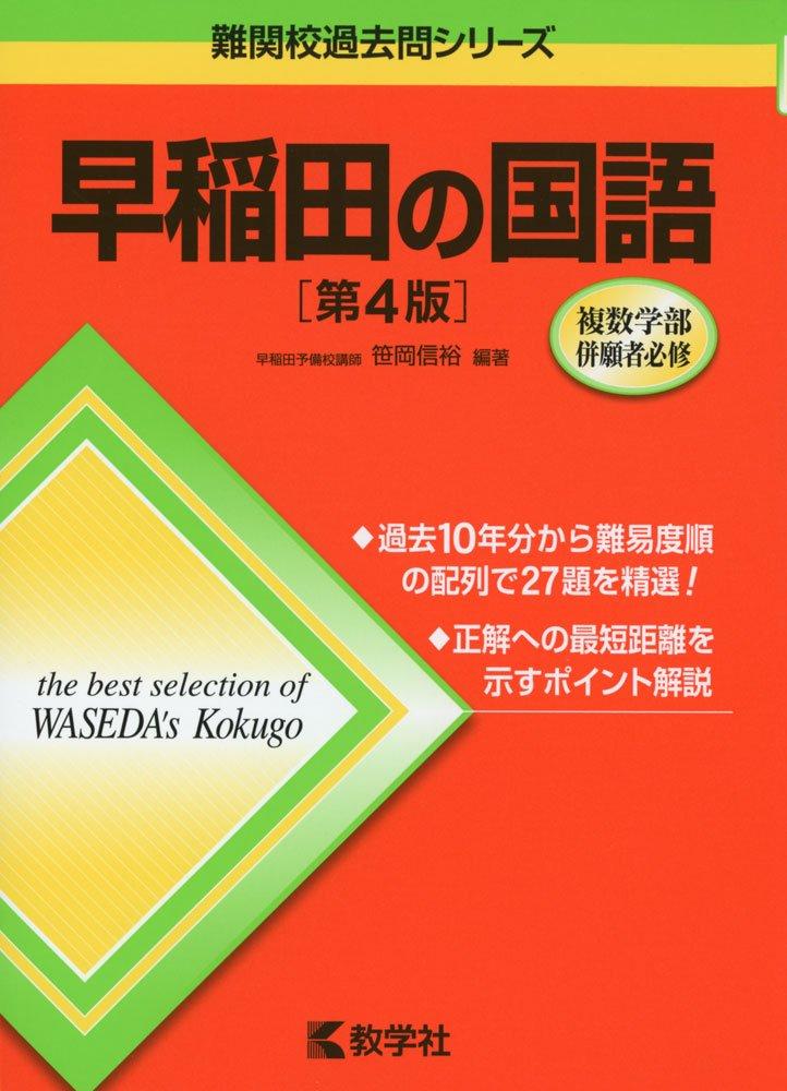 【参考書活用】早稲田の国語[第4版] (難関校過去問シリーズ)