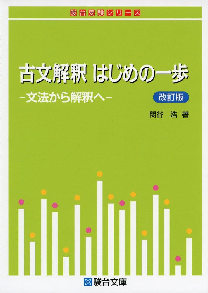 【参考書活用】古文解釈はじめの一歩―文法から解釈へ (駿台受験シリーズ)