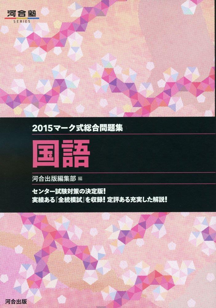 【参考書活用】マーク式総合問題集 国語 2015 (河合塾シリーズ)