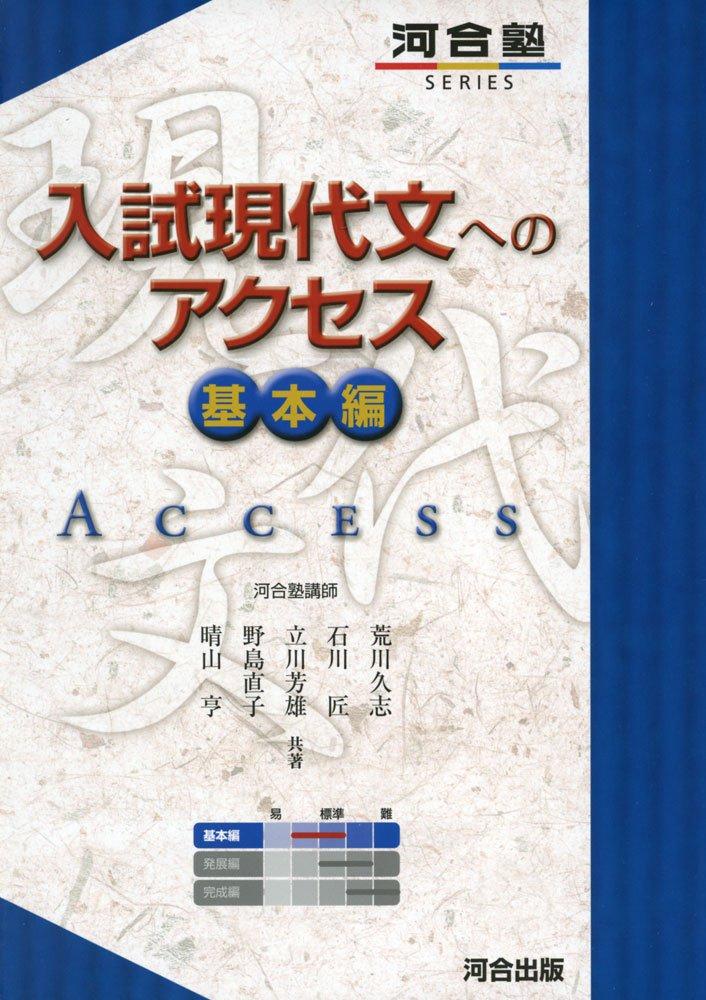 【参考書活用】入試現代文へのアクセス 基本編 (河合塾シリーズ)