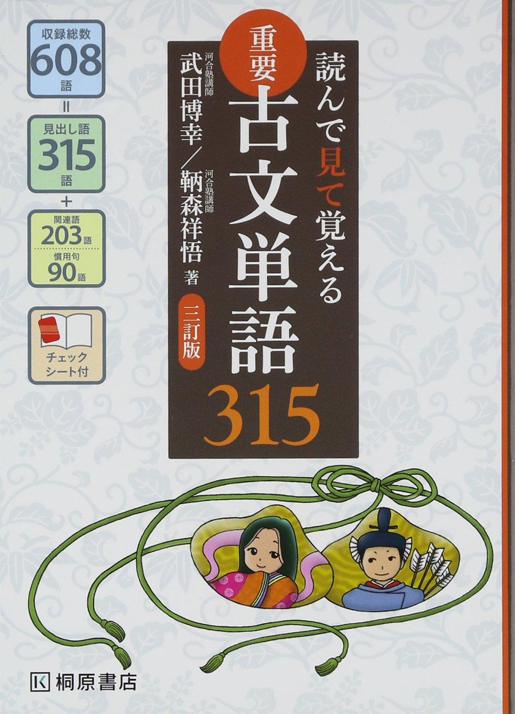 【参考書活用】読んで見て覚える重要古文単語315