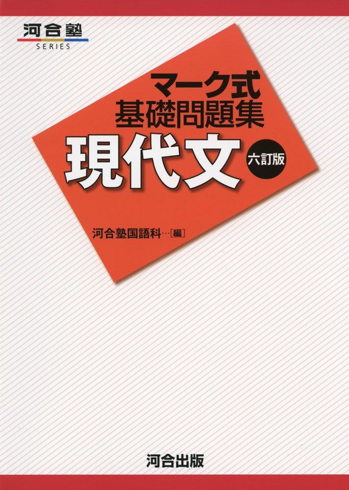 【参考書活用】マーク式基礎問題集現代文 (河合塾シリーズ)