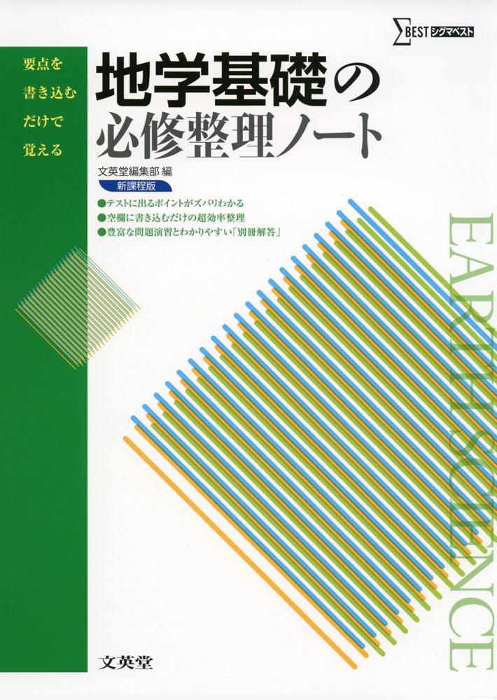 【参考書活用】地学基礎の必修整理ノート