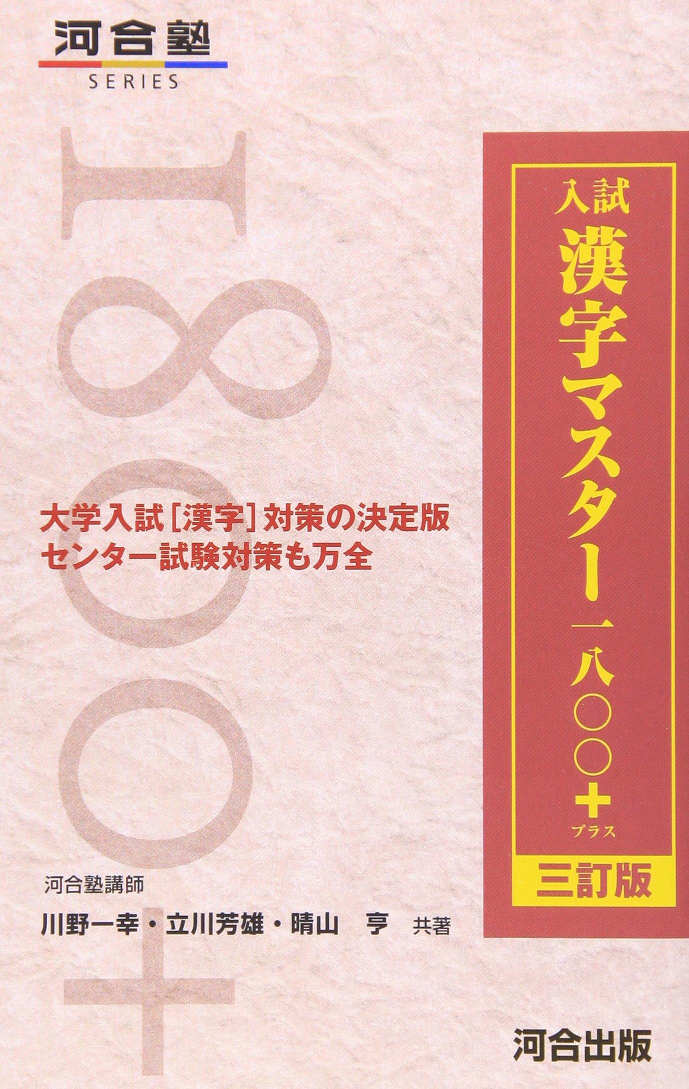【参考書活用】入試漢字マスター1800+ (河合塾シリーズ)