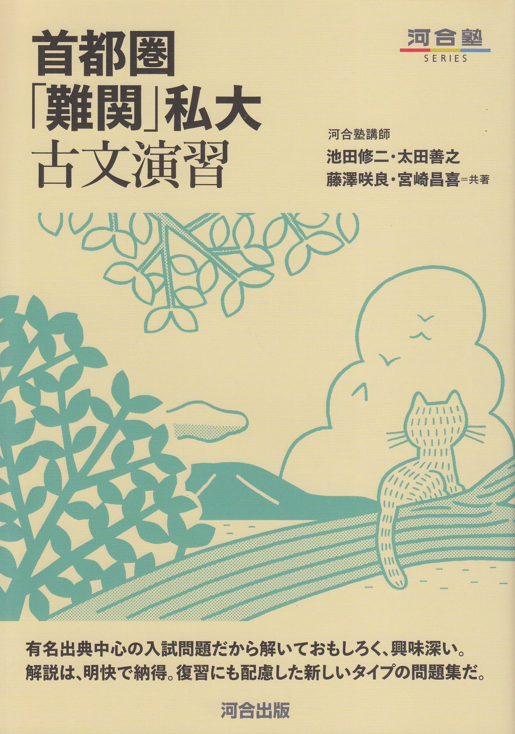 【参考書活用】首都圏「難関」私大古文演習 (河合塾シリーズ)