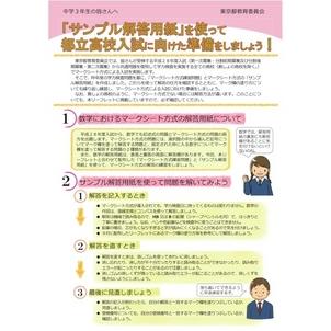 【高校受験2016】東京都の公立高校入試の日程・スケジュールと練習問題と解答サンプル