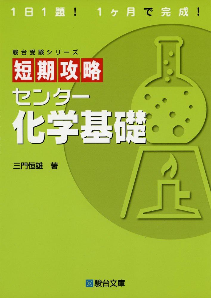 【参考書活用】短期攻略センター化学基礎 (駿台受験シリーズ)