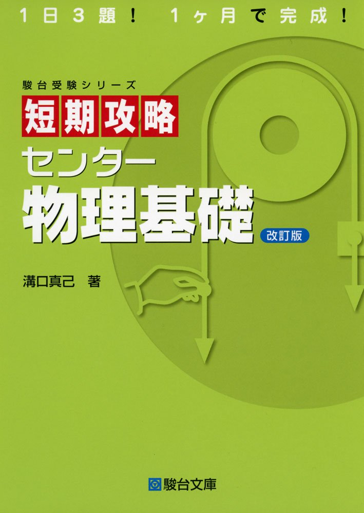 【参考書活用】短期攻略センター物理基礎 (駿台受験シリーズ)
