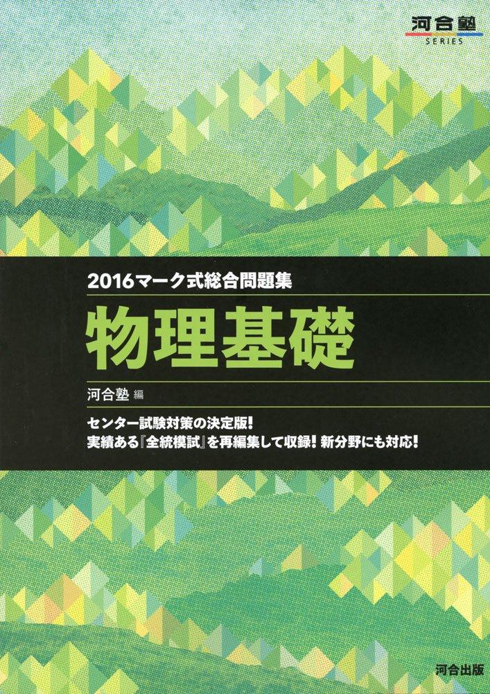 【参考書活用】マーク式総合問題集物理基礎 2016 (河合塾シリーズ)
