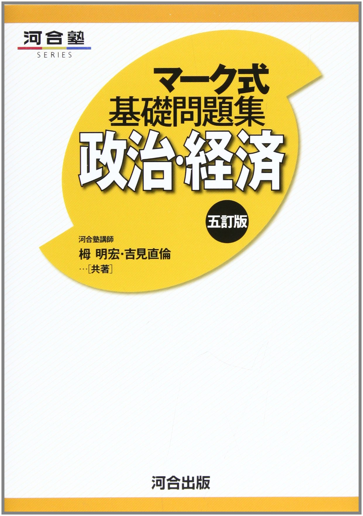 【参考書活用】マーク式基礎問題集政治・経済 (河合塾シリーズ)